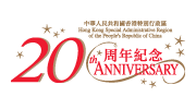 Hong Kong SAR 20th Anniversary