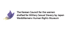 The Korean Council for the women drafted for Military Sexual Slavery by Japan War&Womens Human Rights Museum