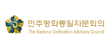 The National Unification Advisory Council